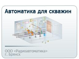 Приборы автоматики для водонапорных башень