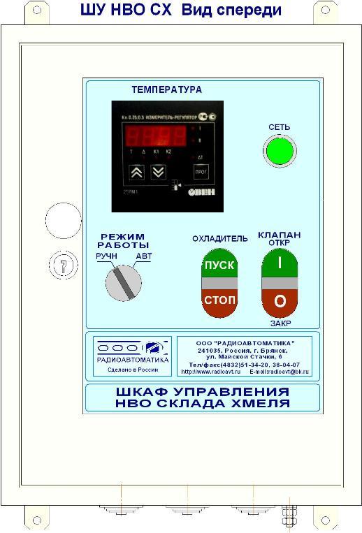 ...управление охладителями в ручном и автоматическом режиме. подключение сети питания охладительных установок...
