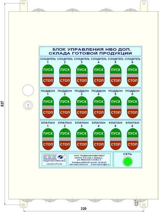 Блок автоматики БУ-НВО-ДОП-СГП предназначен для управления работой охладителей воздуха склада готовой продукции в...