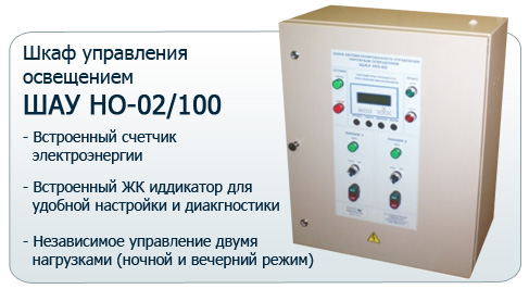 Шкаф ШАУ НО-02/100 предназначен для управления двумя нагрузками линий уличного освещения в осветительных сетях...